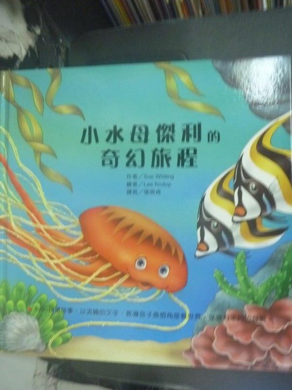 【書寶二手書T5/兒童文學_YDO】小水母傑利的奇幻旅程_Sue Whiting