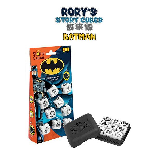 【新天鵝堡桌上遊戲】故事骰:蝙蝠俠