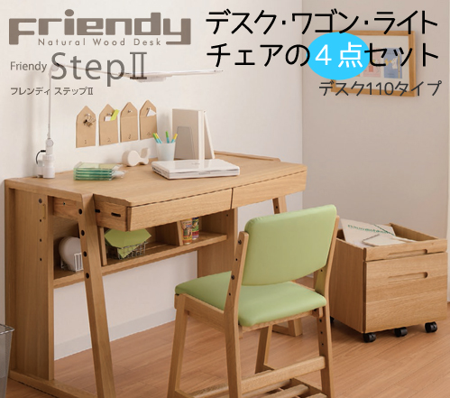 MARUNI木工 2015式 Friendy stepII  4項桌椅組合 W100桌+椅+櫃台+台燈 [代購]