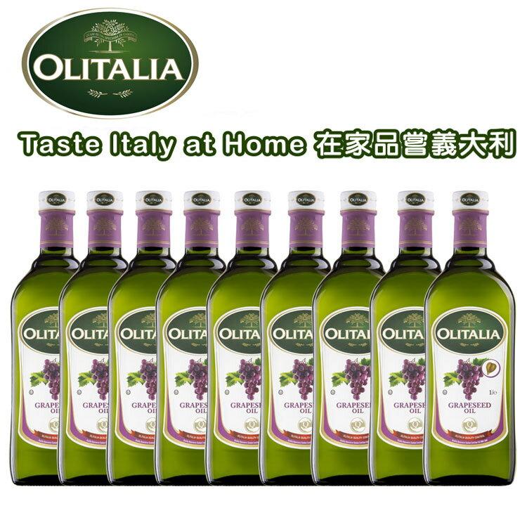 【奧利塔olitalia】葡萄籽油1000ml(9瓶團購組A210004x9)