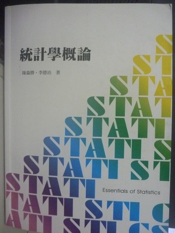 【書寶二手書T7/大學商學_ZDZ】統計學概論_陳淼勝