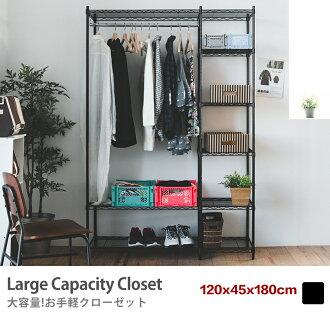 層架 衣櫥 收納架【J0144 】IRON鐵力士六層衣櫥120X45X180 MIT台灣製 完美主義