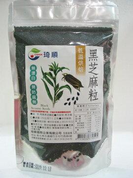 琦順~黑芝麻粒150公克 /包(低溫烘焙)