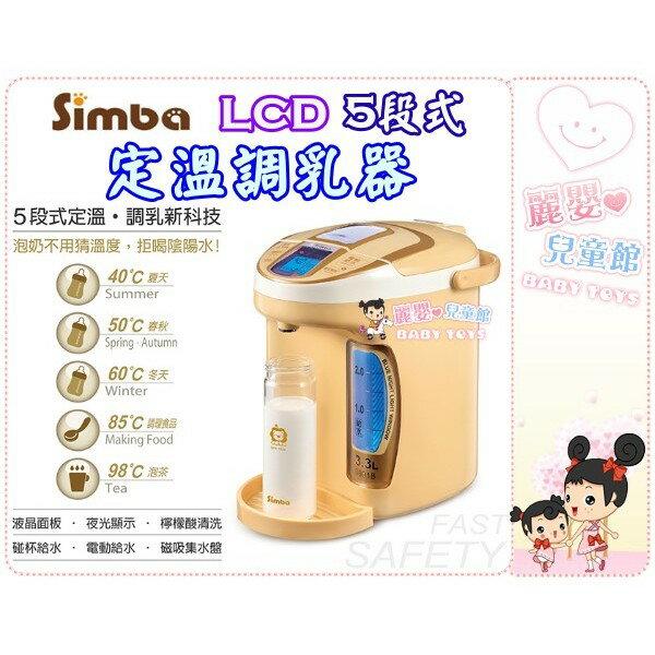 麗嬰兒童玩具館~小獅王辛巴 Simba-LCD五段式定溫調乳器.第四代升級 S9918 1