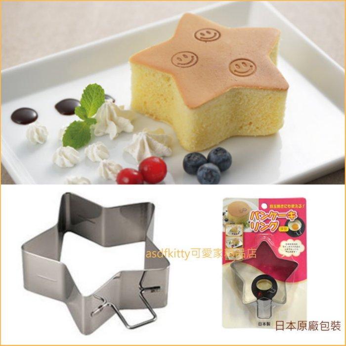 asdfkitty可愛家☆日本CAKELAND不鏽鋼厚鬆餅星形煎模型-也可當慕斯圈.煎蛋模.壽司模.吐司壓模-日本製