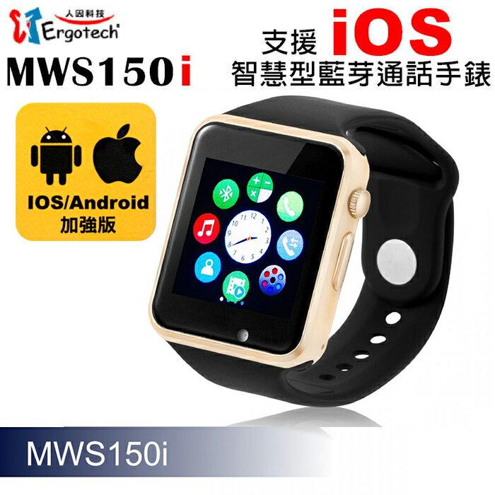 MWS150i 支援iOS ERGOLINK 可自拍 智慧藍牙通話手錶/支援iOS/Android 4.3以上/防丟/訊息提醒/運動監測/睡眠品質/防潑水/藍芽遙控手機拍照/Facebook/Line..