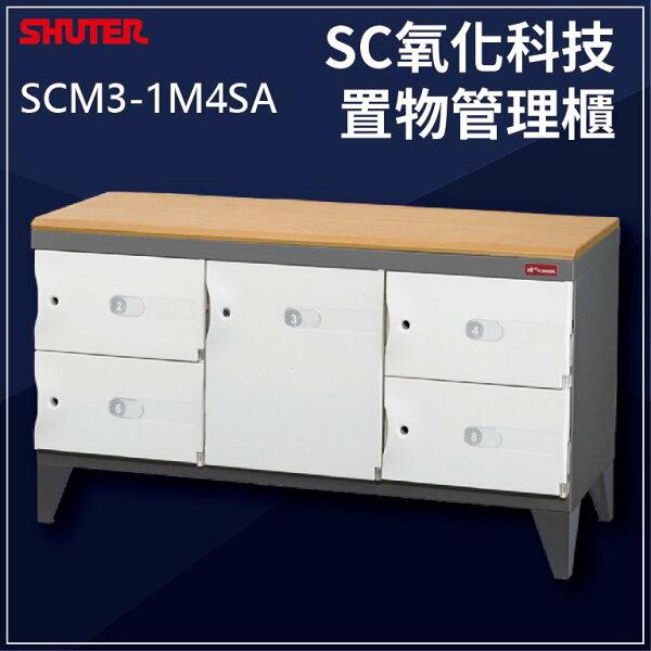 居家必備【現代簡約設計】SCM3-1M4SA(臭氧科技)樹德SC置物櫃收納櫃事務櫃鞋櫃資料櫃鎖櫃員工櫃