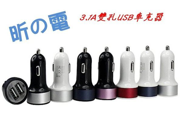 [NOVA成功3C]蘋果iPhone5S車充 iPhone5 車載充電器 iPhone4/4S 雙USB口充電器 喔!看呢來