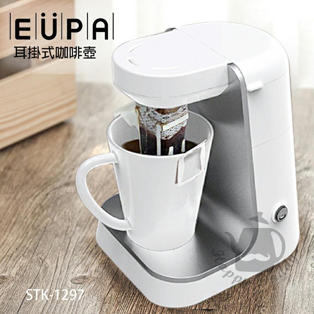 【優柏EUPA】 耳掛式咖啡壺(耳掛咖啡包專用)STK-1297