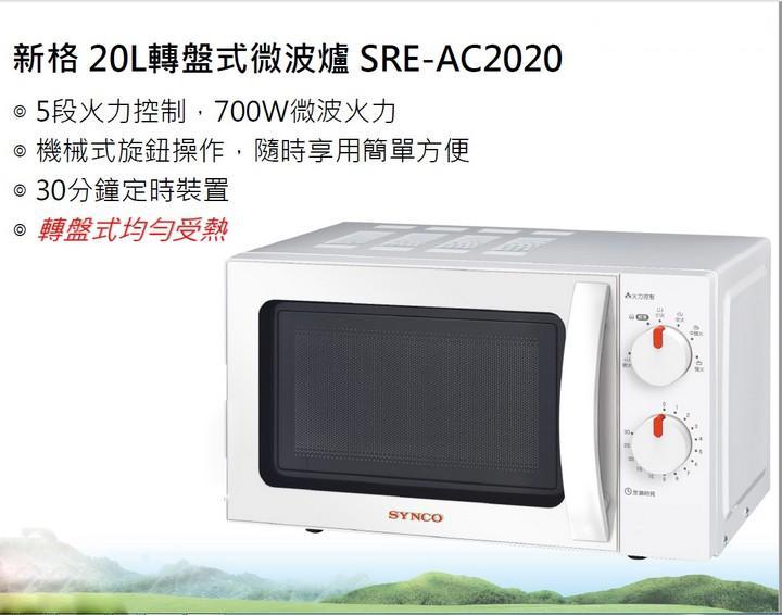 免運費【SYNCO 新格】20L 機械式 轉盤式 微波爐 SRE-AC2020