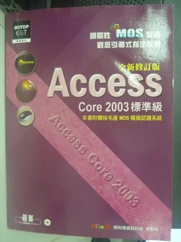 【書寶二手書T2/電腦_ZBB】國際性MOS認證觀念引導式Access Core 2003_李聖裕_附光碟