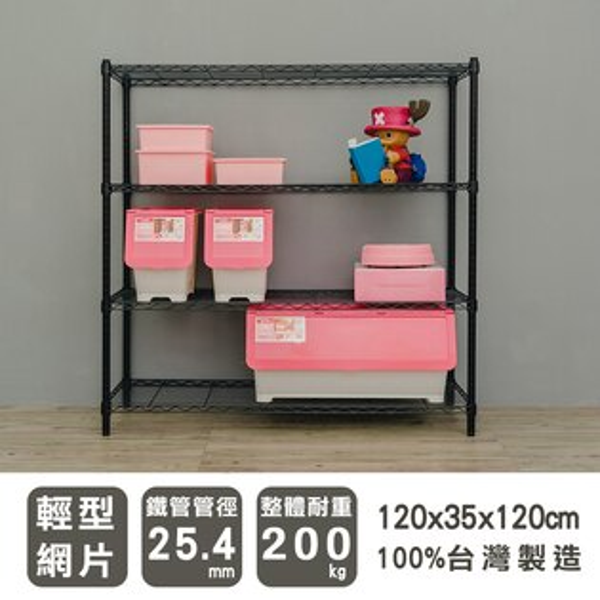 【dayneeds】輕型120x35x120公分四層烤黑波浪架展示架倉儲架衣櫥架鐵架鞋架