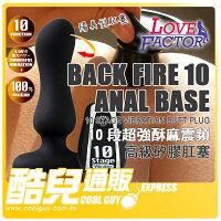 極薄0觸感推薦到【陽具型】日本 LOVE FACTOR 10段超強酥麻震頻 高級矽膠肛塞 BACK FIRE 10 ANAL BASE BUTT PLUG 體驗讓人起雞皮疙瘩的肛門抽插快感