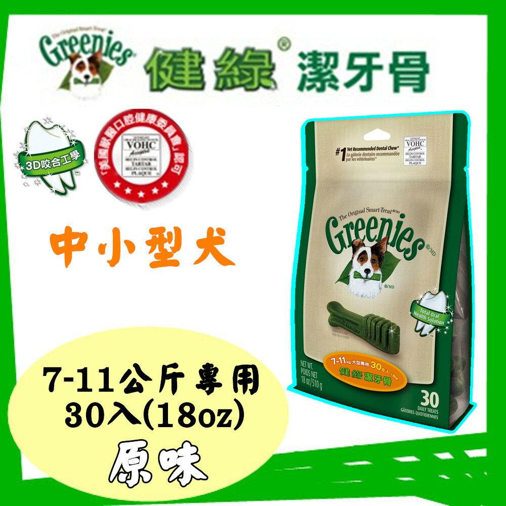 送西莎)) 美國Greenies 健綠潔牙骨18oz/510g (原味口味) 迷你/小型犬 寵物飼料 牙齒保健