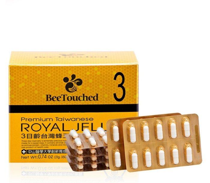 易集GO商城- 代購~ BeeTouched 蜜蜂工坊3日齡台灣蜂王漿膠囊 60粒-101042 (代購商品下標詢問現貨)