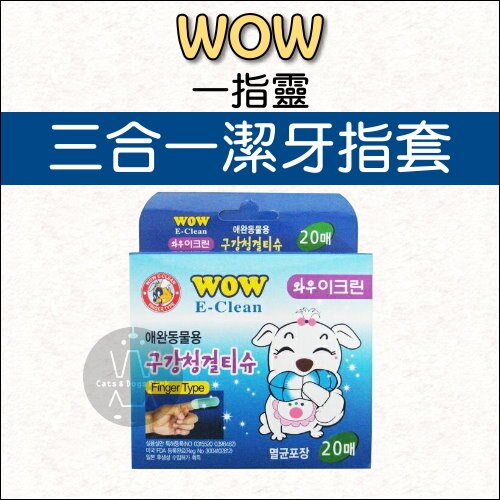 +貓狗樂園+ WOW|一指靈三合一潔牙指套。20枚入|$200