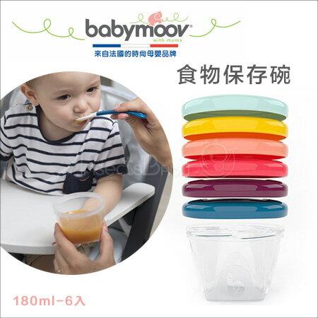 ✿蟲寶寶✿【法國 Babymoov 】寶寶副食品食物保存碗組 (180ml/6入組)