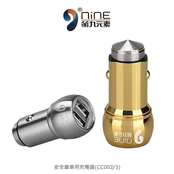 強尼拍賣~ 9NiNE 第九元素 安全錐車用充電器(CC002/3) 雙 USB 車充 5V/2.4A 點煙器 充電器