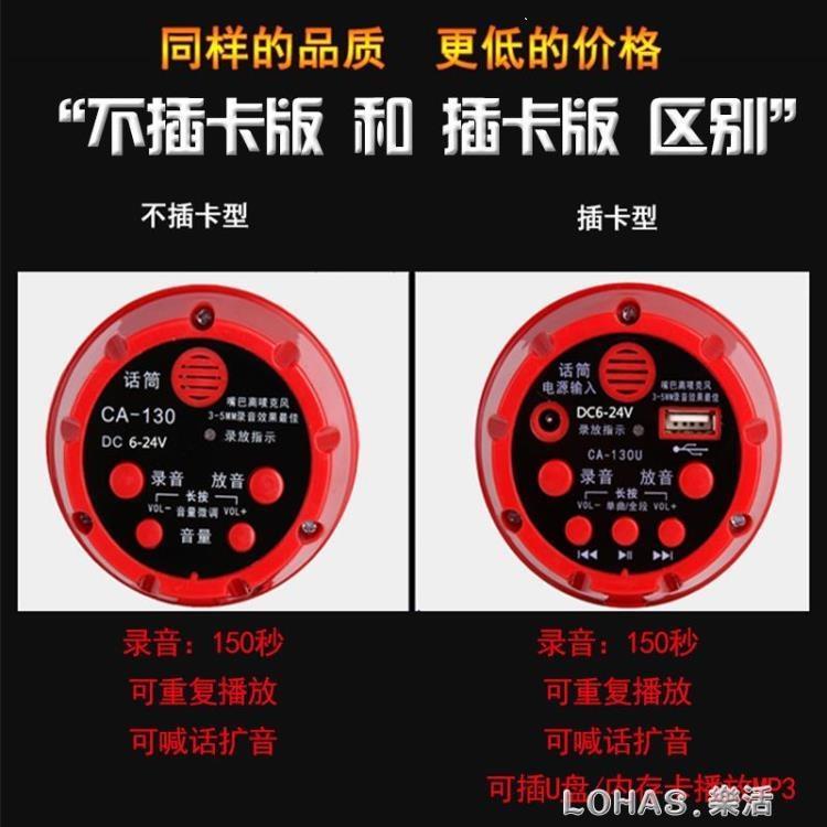 擴音器12v60V大功率戶外車載錄音喊話器充電揚聲擺攤宣傳叫賣喇叭【免運】