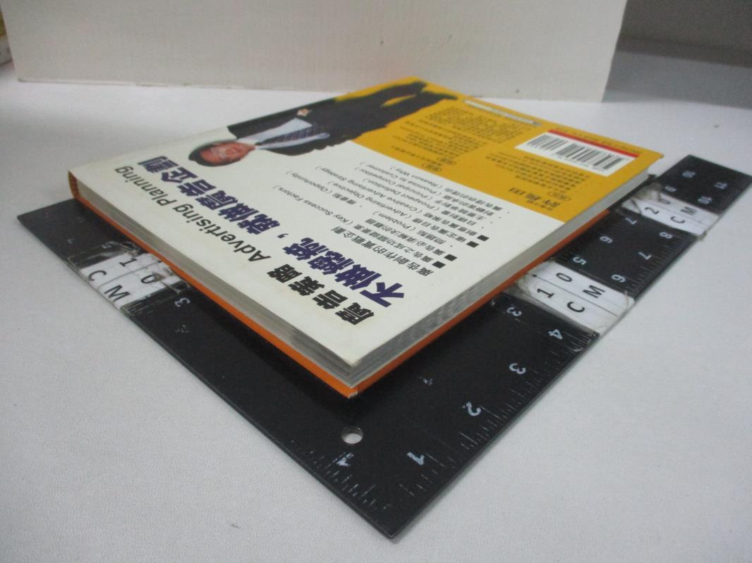 【書寶二手書T1/行銷_D1P】不做總統,就做廣告企劃_許長田