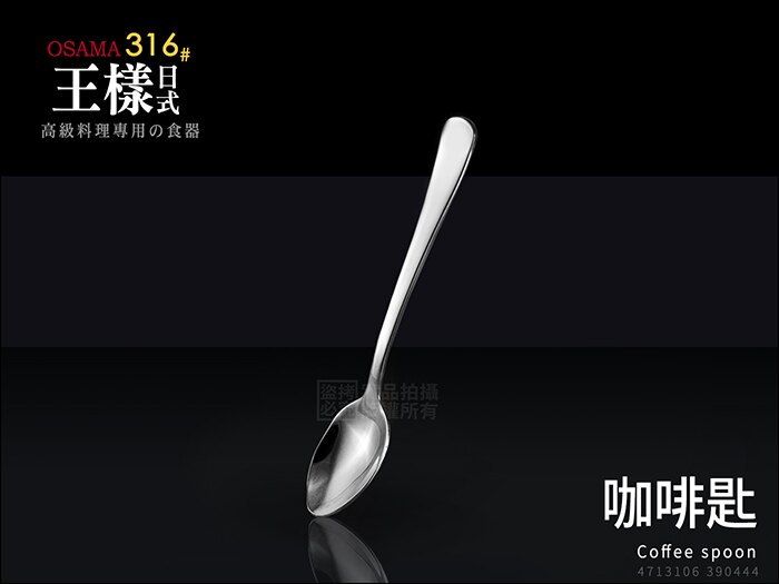 快樂屋?王樣 OSAMA 316#日式《咖啡匙》13.7cm 不鏽鋼餐具 0444