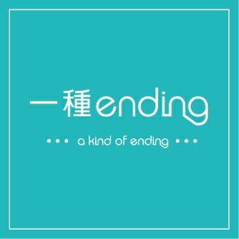 一種ending