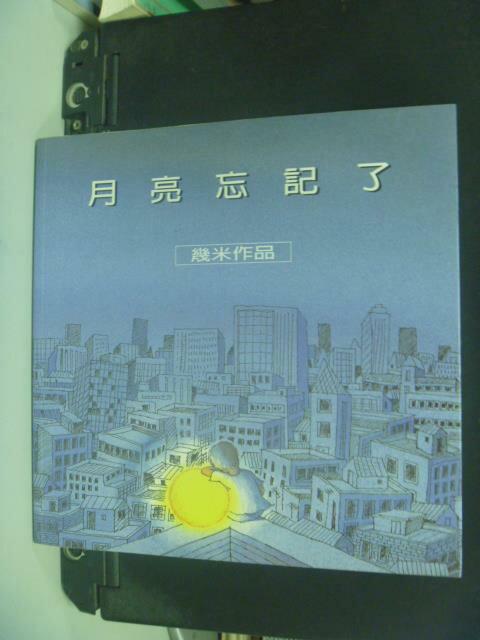 【書寶二手書T4/繪本_LPG】月亮忘記了_原價400_幾米