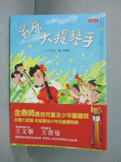 【書寶二手書T3/兒童文學_GPF】首席大提琴手_王文華
