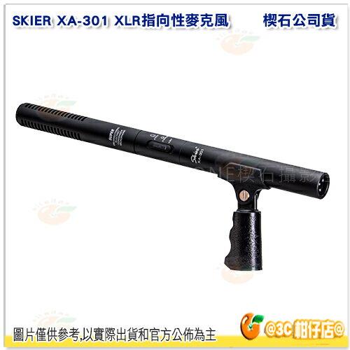 SKIER XA-301 指向性麥克風 電容 高指向 低底噪 XLR接頭 超心型/心型 槍式 公司貨