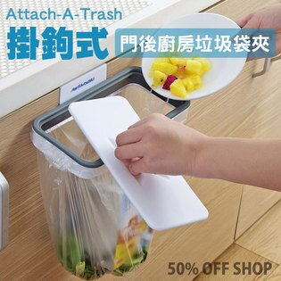 50 OFF SHOP:50%OFFSHOPAttach-A-Trash掛鉤式門後廚房垃圾袋夾【AT037430DN】