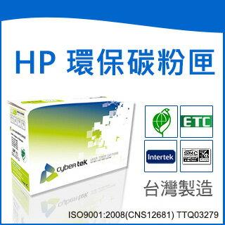 榮科  Cybertek HP Q2612A 環保黑色碳粉匣 ^( HP LaserJet