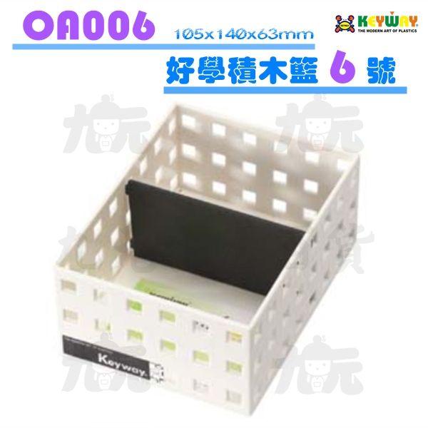 【九元生活百貨】聯府 OA006 好學積木籃6號 隔板置物籃 可堆疊收納籃