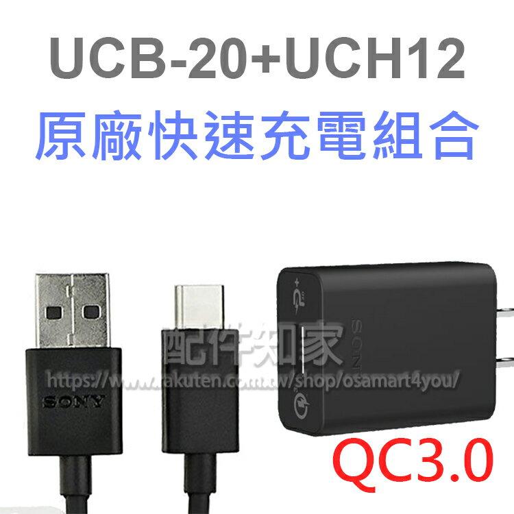 【原廠USB旅充+原廠傳輸線】SONY UCH12+UCB20 Type C QC3.0 快速充電組/Xperia XA1/Ultra/Plus/XZ1/Compact/XP-ZY