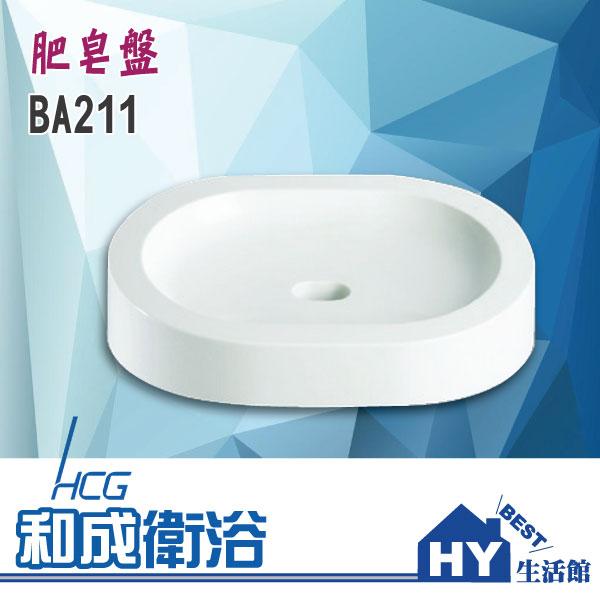 HCG 和成 BA211 香皂盤 肥皂盤 ~~HY 館~水電材料