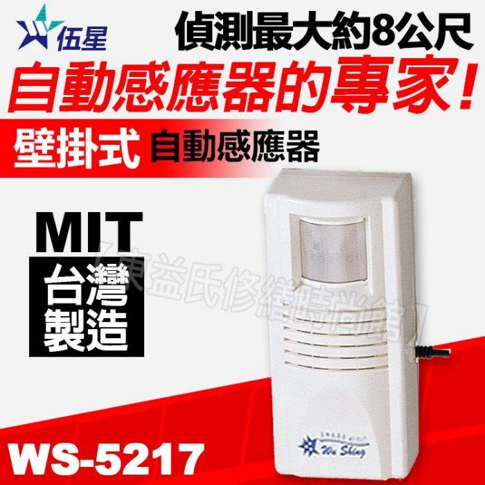 <br/><br/>  未稅570 伍星 WS-5217壁掛式自動感應器 (插頭式壁掛型紅外線自動感應器110V/220V共用)【東益氏】<br/><br/>