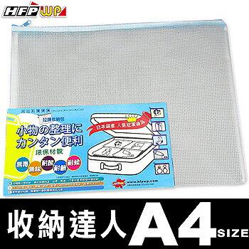 HFPWP無毒耐高溫拉鍊收納袋 (A4) 環保材質 台灣製 742 / 個