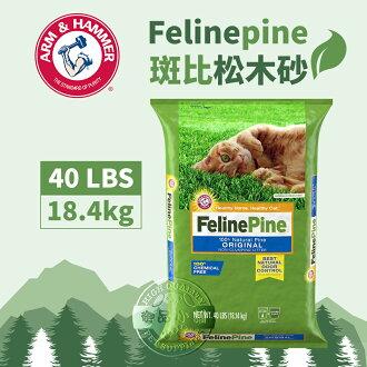 ☆御品小舖☆送三大禮) 美國健康班比 FELINE PINE斑比 松木砂40磅 (兔子/鼠/兩棲/爬蟲類可用) 松樹砂 環保砂
