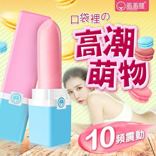 香港久興-UU蛋 唇彩造型10段變頻迷你口紅跳蛋震動棒【跳蛋 名器 潤滑液 按摩棒 情趣用品 】