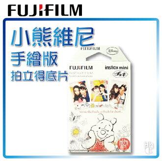 【和信嘉】拍立得 迪士尼 小熊維尼 手繪版 底片 Disney FUJIFILM Mini8 / Mini25 / Mini50S / Mini70 / Mini90 / SP1