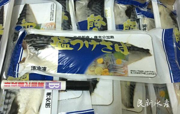 【良新水產】挪威鯖魚片L號(170-190g片)X6片