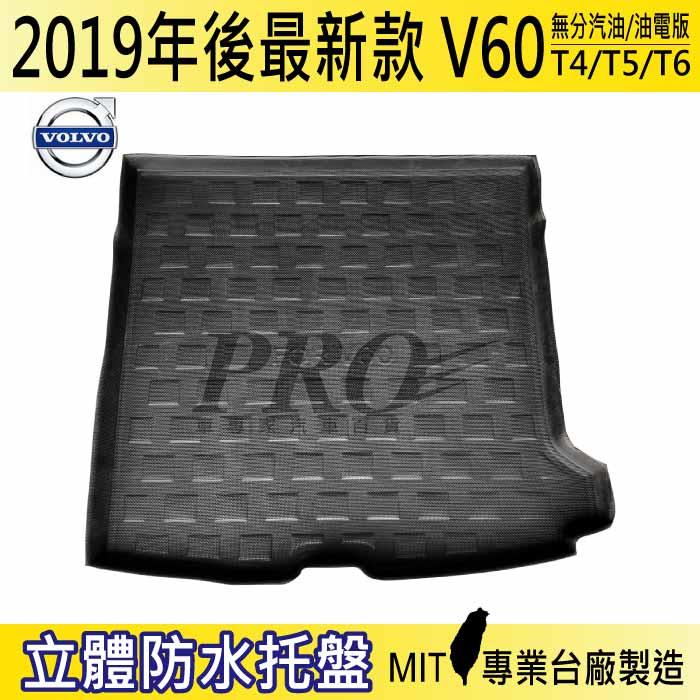 現貨2019年後最新款 V60 VOLVO 富豪 汽車後廂防水托盤 後車箱墊 後廂置物盤 蜂巢後車廂墊 後車箱防水墊