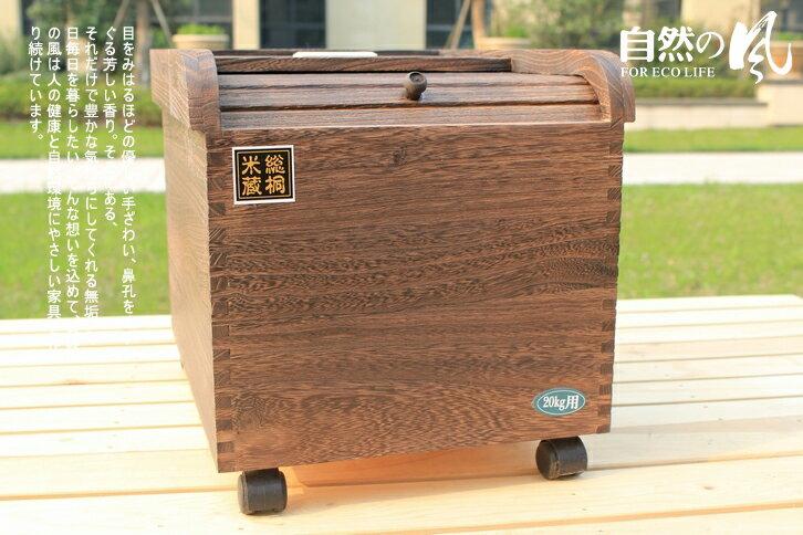 天然桐木碳化保鮮米箱15KG