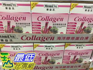 [COSCO代購] MERIDLIFE MARINE COLLAGEN 樂益活膠原蛋白凍 綜合莓果口味40條入 _C199500