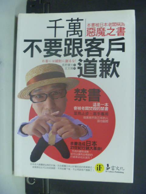 【書寶二手書T8/行銷_JJS】千萬不要跟客戶道歉_長野慶太