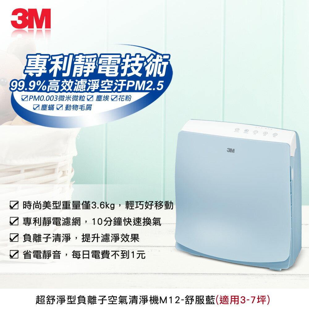 <br/><br/>  【3M】淨呼吸負離子空氣清淨機FA-M12 (3~7坪)<br/><br/>
