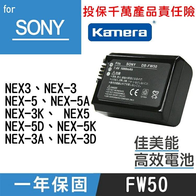 佳美能@攝彩@SONY FW50 高效佳美能電池 A5100 A7s NEX-C3 NEX-F3 NEX-5N NEX-3N NEX5
