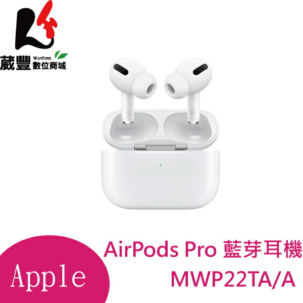 『刷卡最高享10%回饋』Apple AirPods Pro (MWP22TA/A) 藍芽耳機