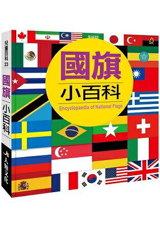兒童百科:國旗小百科(典藏版)