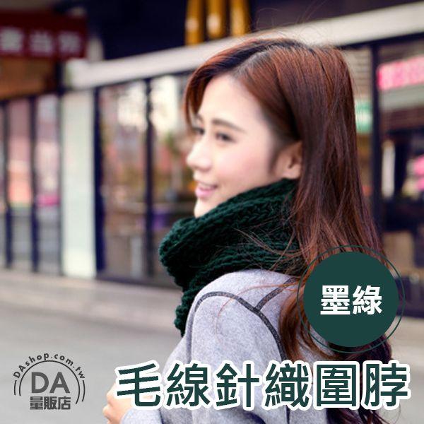 《DA量販店》春日 保暖 針織 套頭 圍巾 圍脖 頸套 脖套 綠色(V50-1699)