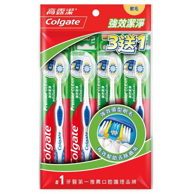 高露潔 強效潔淨 軟毛 牙刷 3+1入